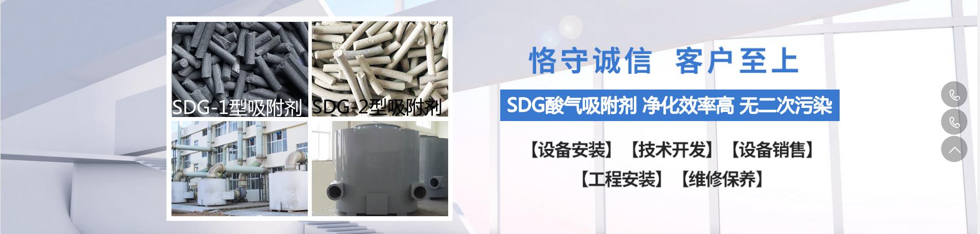 专业生产SDG吸附剂,及配套设备